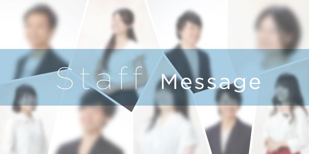 StaffMessage